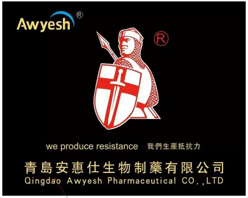 青岛安惠仕生物制药有限公司