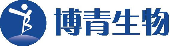 昆山博青生物科技有限公司